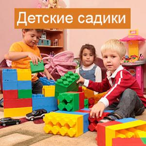 Детские сады Тавды