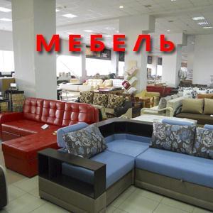 Магазины мебели Тавды