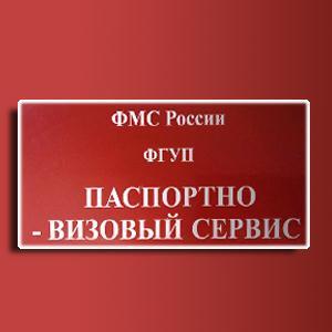 Паспортно-визовые службы Тавды